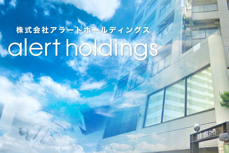 株式会社アラートホールディングス