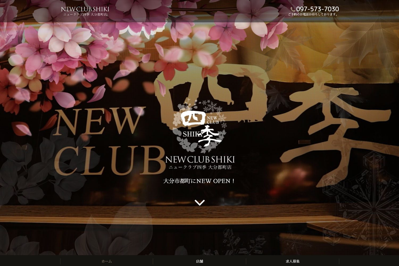 NEW CLUB 四季 大分都町